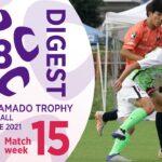 EAST 第15節ダイジェスト   高円宮杯 JFA U-18 サッカープレミアリーグ2021
