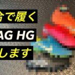 【サッカースパイク】試合で履くスパイク FG AG HG を紹介します!まさかのNIKE以外も!