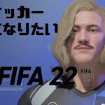 世界一のサッカー選手になりたい | FIFA22