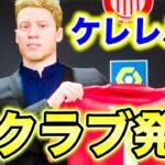 【ロマン砲復活】伝説のサッカー選手が新チームを作って古巣に喧嘩を売った結果【FIFA22】