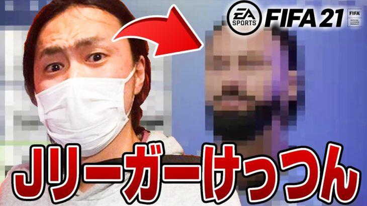 けっつん、プロサッカー選手になる【切り抜き】【FIFA22】