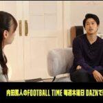 「もう一回、日本サッカーに関わってほしい」内田篤人が語るザッケローニ 内田篤人のFOOTBALL TIME #52 未公開トーク 2021