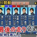 【G1江戸川競艇】大敗は禁物②西山貴浩、予選最後の走り