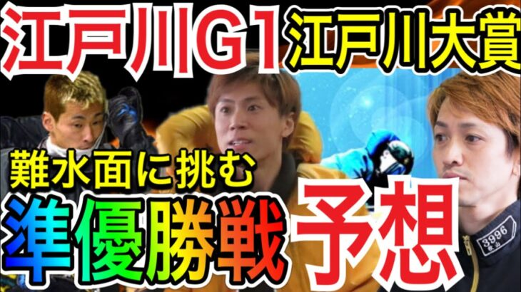 江戸川G1江戸川大賞!難解!準優勝戦前日予想!【競艇・ボートレース】