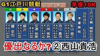 【G1江戸川競艇準優10R】優出なるか?②西山貴浩、準優2コース戦