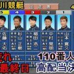 【G1江戸川競艇】大荒れ予選最終日、110番人気高配当決着