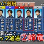 【G1びわこ競艇】ここ2着以上で予選トップ通過②峰竜太【競艇・ボートレース】
