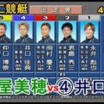 【G1びわこ競艇】④井口佳典VS⑥守屋美穂