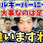 【レオザ】日本代表に必要なゴールキーパーは誰?日本サッカーにとって必要不可欠なキックの蹴り分けができるGK なぜキックの蹴り分けが必要?ゴールキーパーはシュートストップよりも足元が必要?【切り抜き】