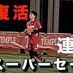 アメリカ大学サッカー部GKが復帰戦でスーパーセーブ連発の勝利に貢献した日。【サッカーVLOG】