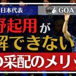 【サッカー日本代表】森保監督の「浅野起用」の意図やメリットを解説【GOAT切り抜き】