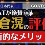 【サッカー日本代表】板倉滉の評価・解説!彼には圧倒的な○○がある【GOAT切り抜き】