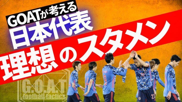 【サッカー日本代表】GOATが選ぶ理想のスタメンは?【切り抜き】