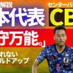 【サッカー日本代表】冨安と吉田の攻撃力を活かすビルドアップ術【GOAT切り抜き】