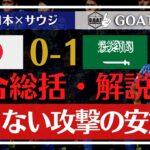 【サッカー日本代表】日本×サウジアラビアの試合総括・解説!柴崎のミス、森保監督解任…?【GOAT切り抜き】