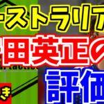【サッカー日本代表】オーストラリア戦の守田の評価について【GOAT切り抜き】