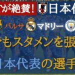 【サッカー日本代表】GOATが絶賛するバルサやレアルでもスタメンを張れる選手は?