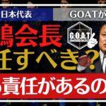 【サッカー日本代表】森保監督を選んだ田嶋会長の選択について語る【GOAT切り抜き】