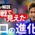 【サッカー日本代表】原口元気の頭脳的なプレーを図で解説【GOAT切り抜き】