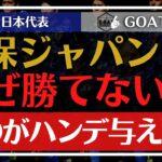【サッカー日本代表】勝てない森保ジャパン。置いてかれる○○【GOAT切り抜き】