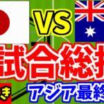 【森保ジャパン】オーストラリア戦を総括。。森保監督はめちゃめちゃ優秀。。アジア最終予選を勝ち抜くには??【GOAT切り抜き】
