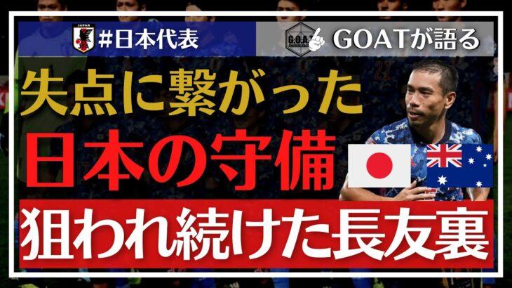【サッカー日本代表】オーストラリア戦、失点の要因になった日本の守備を解説【GOAT切り抜き】
