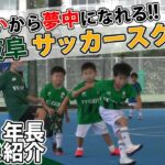 【FC岐阜】輝く未来のJリーガー!!FC岐阜サッカースクール【年中・年長クラス】