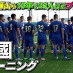 J内定3選手!大阪の技巧派軍団・興國高校トレーニング公開