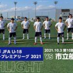 高円宮杯 JFA U-18サッカープレミアリーグ 2021 第10節 市立船橋高校 vs FC東京U-18 HIGHLIGHT