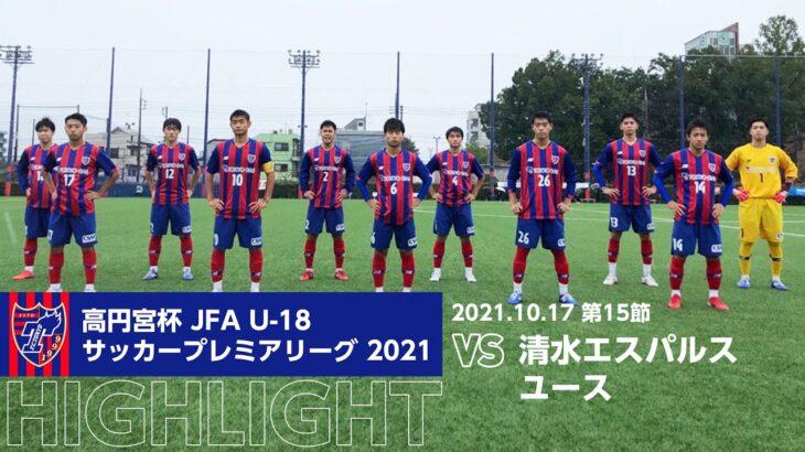 高円宮杯 JFA U-18サッカープレミアリーグ 2021 第15節 FC東京U-18 vs 清水エスパルスユース HIGHLIGHT