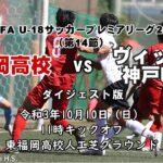 【ダイジェスト動画】高円宮杯 JFA U-18サッカープレミアリーグ2021WEST(第14節)東福岡高-ヴィッセル神戸U-18
