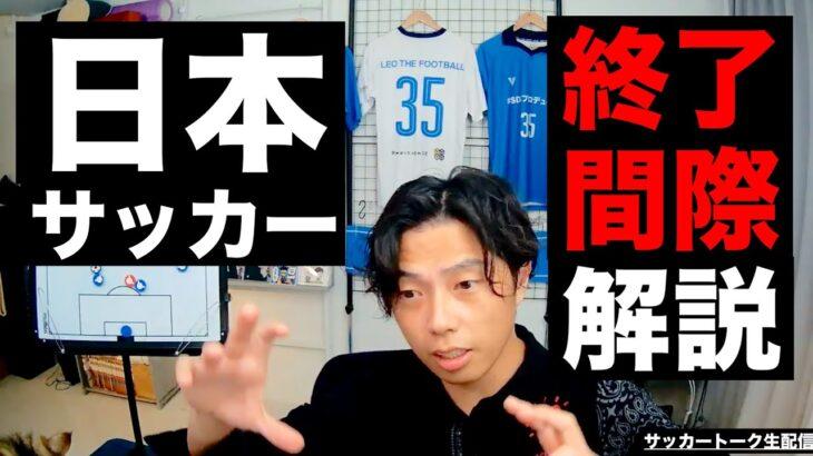 田嶋会長とJFAを野放しにしておくと日本サッカーが終わる理由 etc【サッカートーク配信】※一週間限定公開