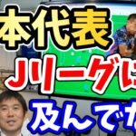【レオザ】今の日本代表はJリーグ以下!ヨーロッパサッカーから遅れる日本サッカーが心配 日本代表vsサウジアラビアから見えてくる森保さんの薄っぺらいサッカーを解説 W杯出場は危うい【切り抜き】
