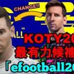 KOTY2021大賞最有力候補?のクソバグサッカー【efootball2022】