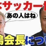 日本サッカー協会 田嶋会長の再任について!○○だからしょうがない…【本田圭佑/切り抜き】Keisuke Honda 日本代表