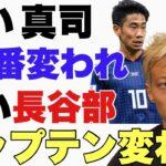 サッカー日本代表について語る本田圭佑!おい長谷部!おい真司!変われ!【本田圭佑/切り抜き】Keisuke Honda