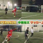 LDHサッカーチーム【LDH ESPERANZA】中務裕太サッカー上達への道