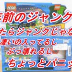 神ジャンク品 レゴ スポーツ サッカー 選手輸送バス LEGO Sports soccer 3411 Team Transport Bus
