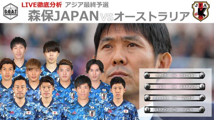 【徹底LIVE分析】日本代表VSオーストラリア代表 男子サッカーアジア最終予選