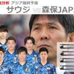 【徹底LIVE分析】サウジアラビア代表VS日本代表 男子サッカーアジア最終予選