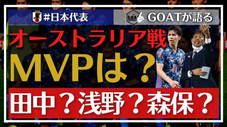 【サッカー日本代表】オーストラリア戦のMVPは?森保監督?田中碧?【GOAT切り抜き】