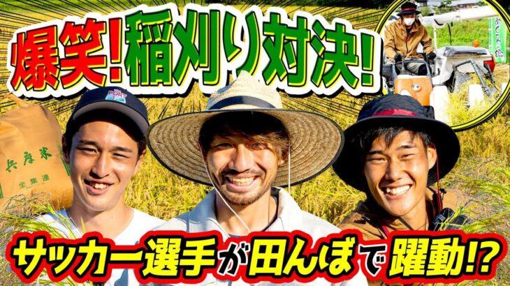 【サッカー選手が田んぼで躍動!】ガチンコ稲刈り対決 Supported by G-7 Group