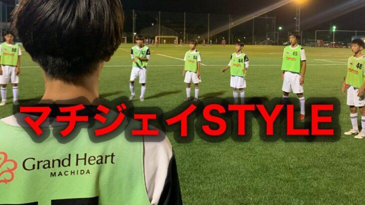 【U-14】町田JFC vs FC GONA【ドリブルサッカーを極める!】/東京都CY14選手権 2021.10.03