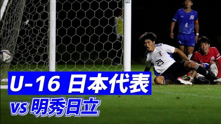 七牟禮(ななむれ)同点弾も及ばず…U-16日本代表vs明秀日立高【ハイライト】