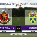 【ハイライト】名古屋グランパスU-18 vs. 大津高校|高円宮杯 JFA U-18 サッカープレミアリーグ2021 WEST 第15節-2