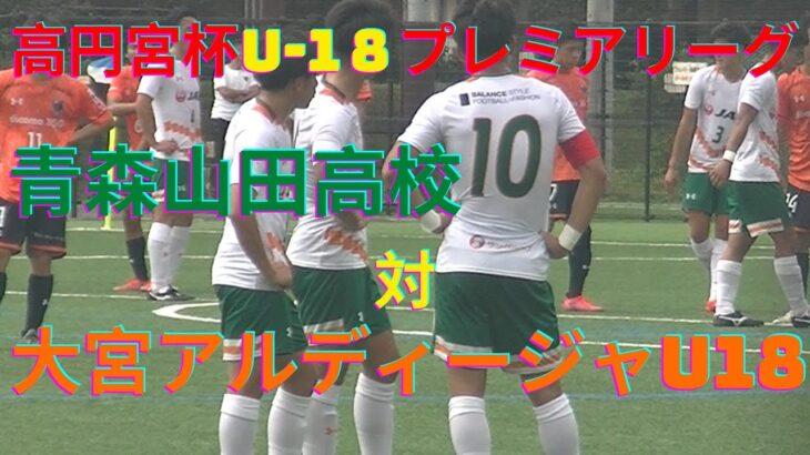 【高円宮杯U-18サッカープレミアリーグEAST2021】青森山田対大宮アルディージャU18