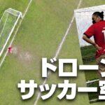 ドローンでサッカー空撮にチャレンジ【浦和レッズサポーターVLOG】