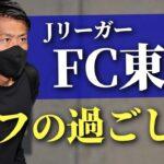 【サッカーVLOG】FC東京Jリーガーのオフの過ごし方!Jリーガーの日常を覗き見る!FC東京、児玉剛の爆速ルーティーン!
