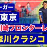 【サッカー選手VLOG】Jリーグ首位!王者、川崎フロンターレとの一戦!FC東京、児玉剛の爆速ルーティーン!