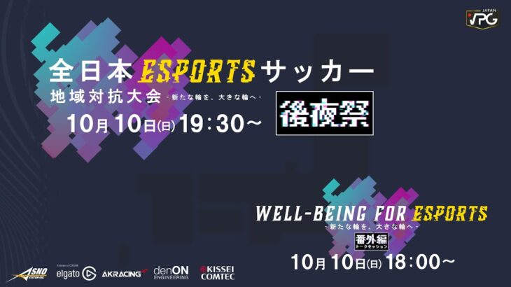 【VPGJ】全日本ESPORTSサッカー地域対応大会 後夜祭